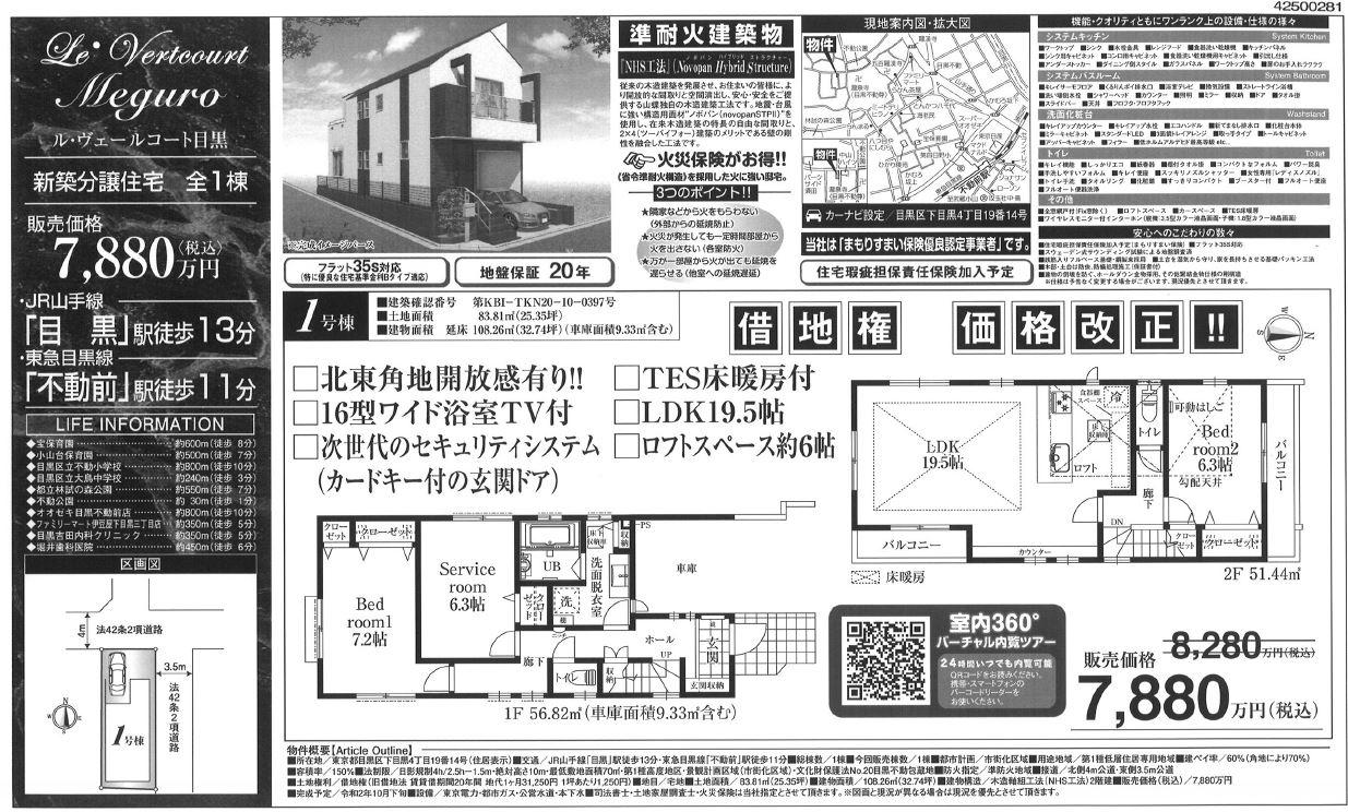 【不動駅前徒歩11分】分譲住宅 7,880万円