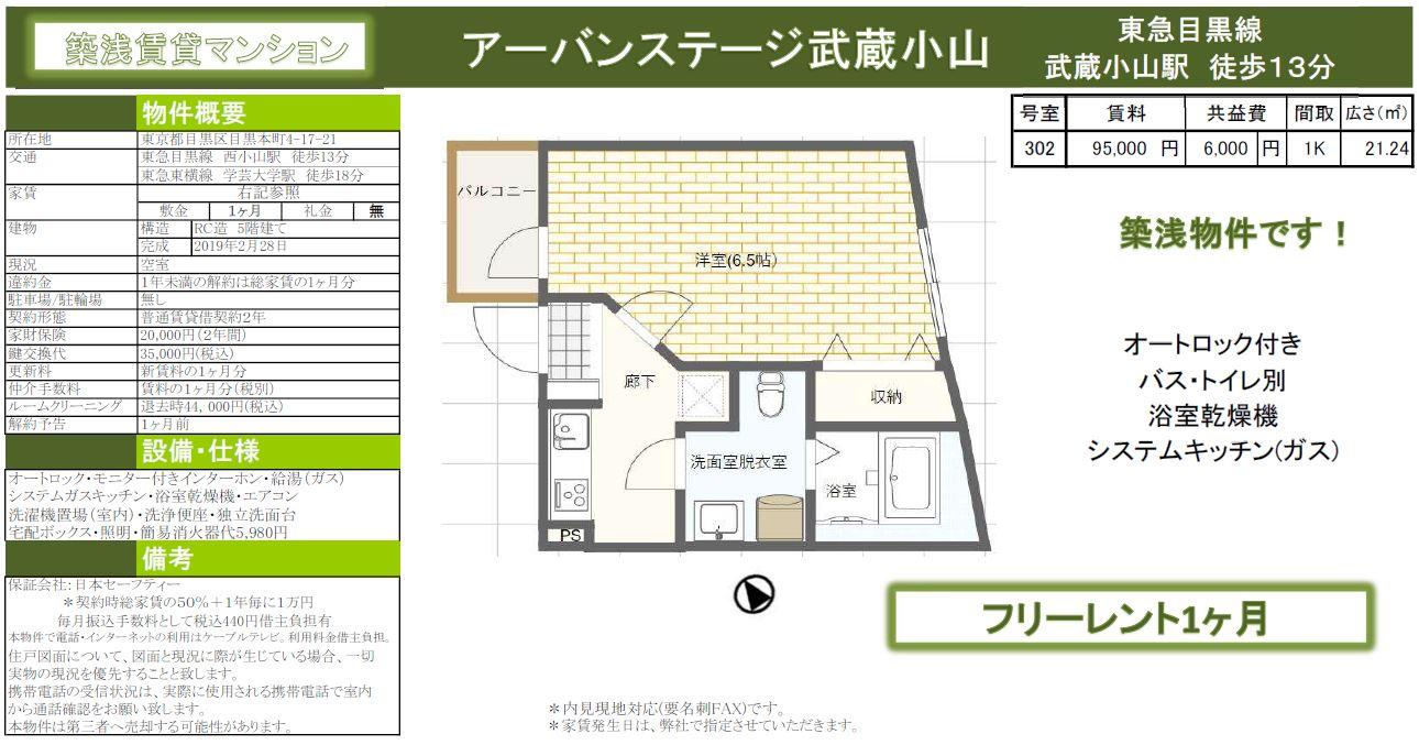 【築浅賃貸マンション】アーバンステージ武蔵小山