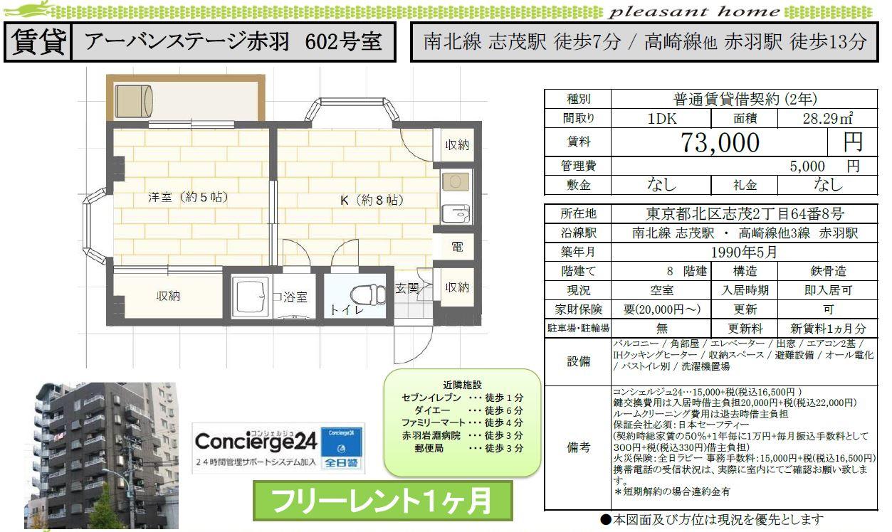 【賃貸マンション】アーバンステージ赤羽602号室・704号室