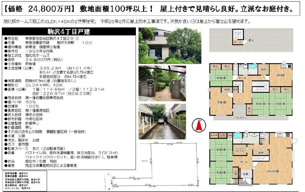 【中古戸建】駒沢4丁目戸建