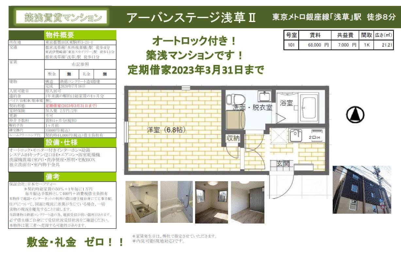 【築浅賃貸マンション】定期借家2023年3月31日まで アーバンステージ浅草Ⅱ101号室