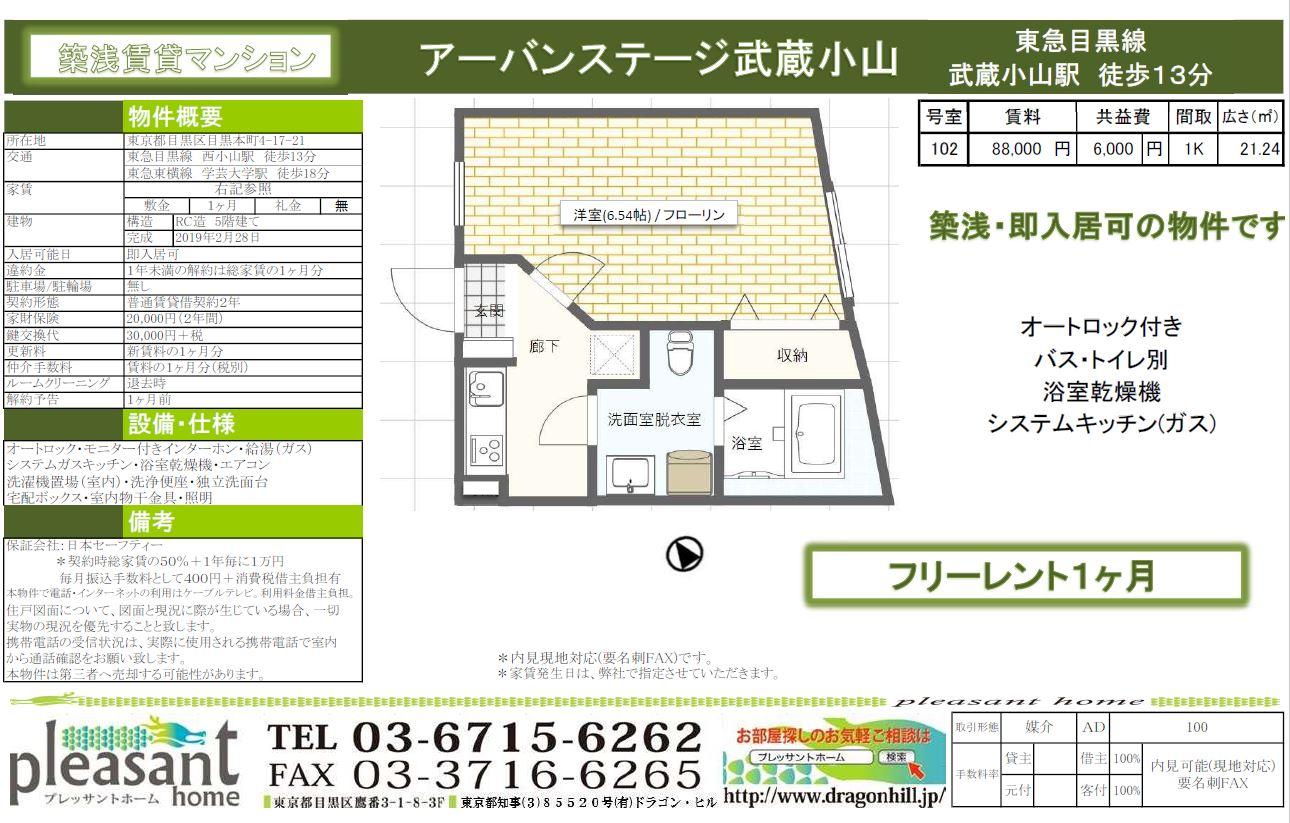 アーバンステージ武蔵小山102号室