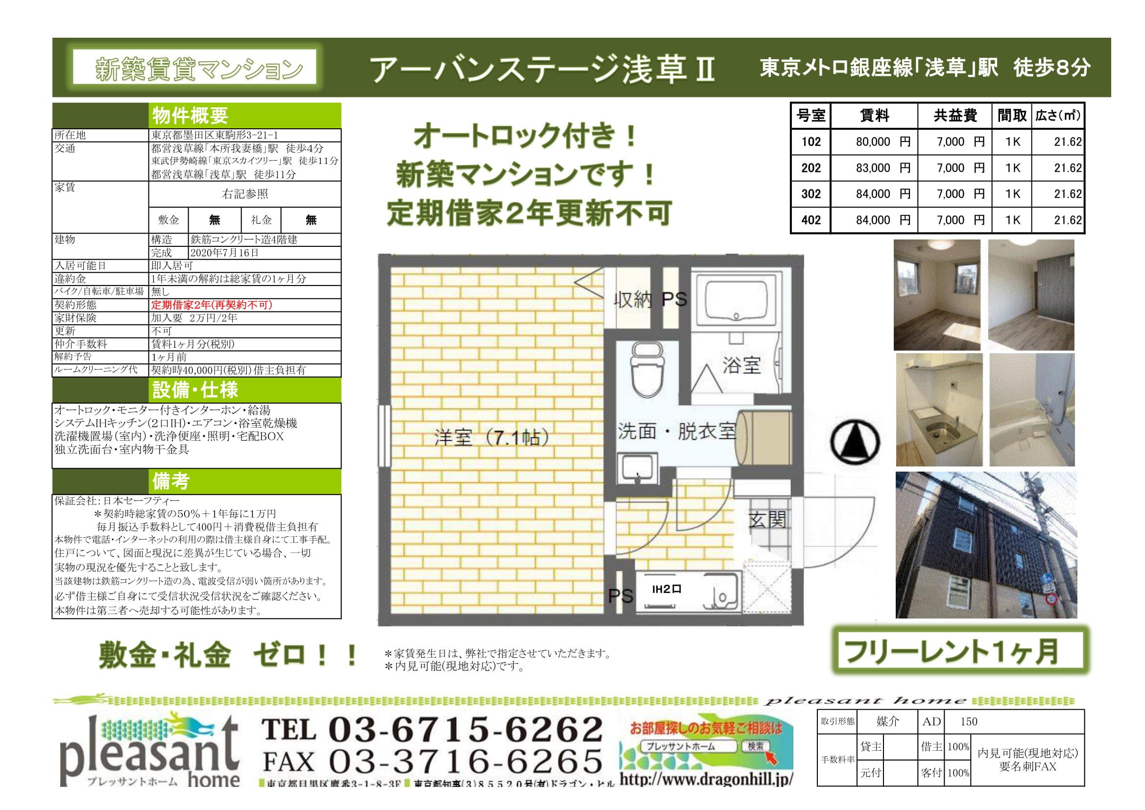【定期借家2年】アーバンステージ浅草Ⅱ