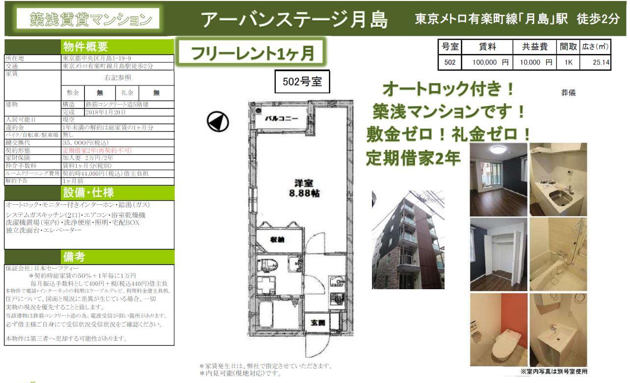 定期借家2年【賃貸マンション】アーバンステージ月島