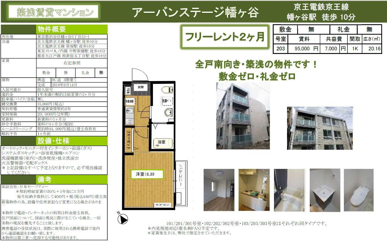 【築浅賃貸マンション】アーバンステージ幡ヶ谷203号室
