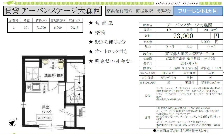 【築浅賃貸マンション】アーバンステージ大森西301号室